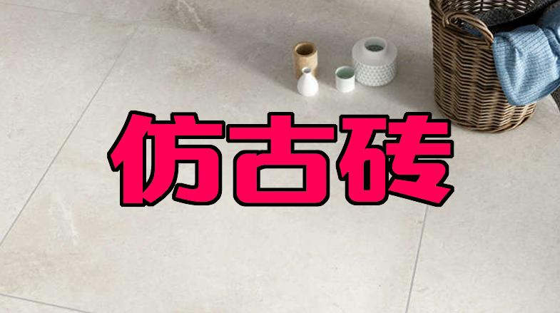 瓷片-瓷砖网-墙砖地砖-外墙砖-艺术陶瓷-建筑陶瓷-品牌陶瓷网-仿古砖