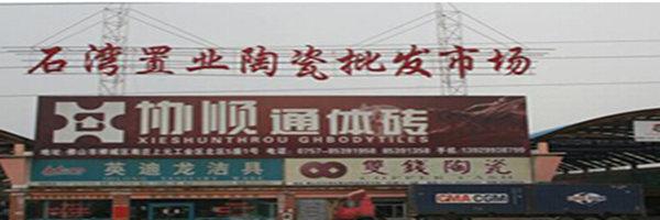 佛山瓷砖厂家直销批发