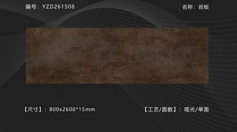 哑光单面岩板瓷砖【YZD261508】大岩板