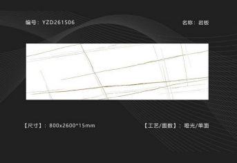 哑光单面岩板瓷砖【YZD261506】大岩板