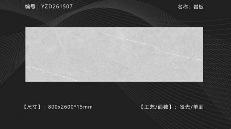 哑光单面岩板瓷砖【YZD261507】大岩板