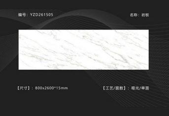 哑光单面岩板瓷砖【YZD261505】大岩板