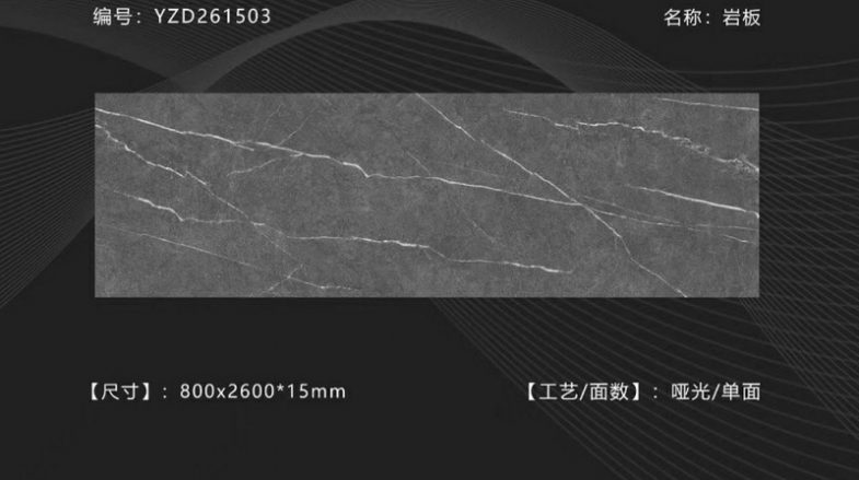 哑光单面岩板瓷砖【YZD261503】大岩板