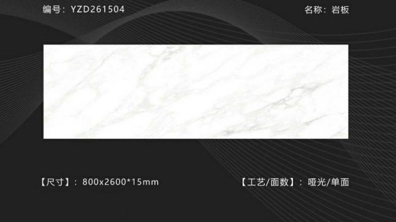 哑光单面岩板瓷砖【YZD261504】大岩板