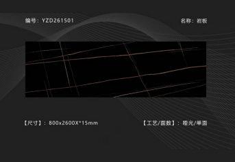 哑光单面岩板瓷砖【YZD261501】大岩板