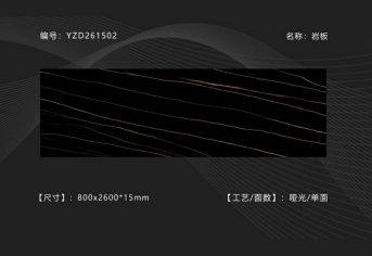 哑光单面岩板瓷砖【YZD261502】大岩板