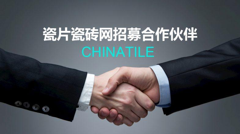 瓷片瓷砖网全网征集瓷砖行业/陶瓷行业合作伙伴